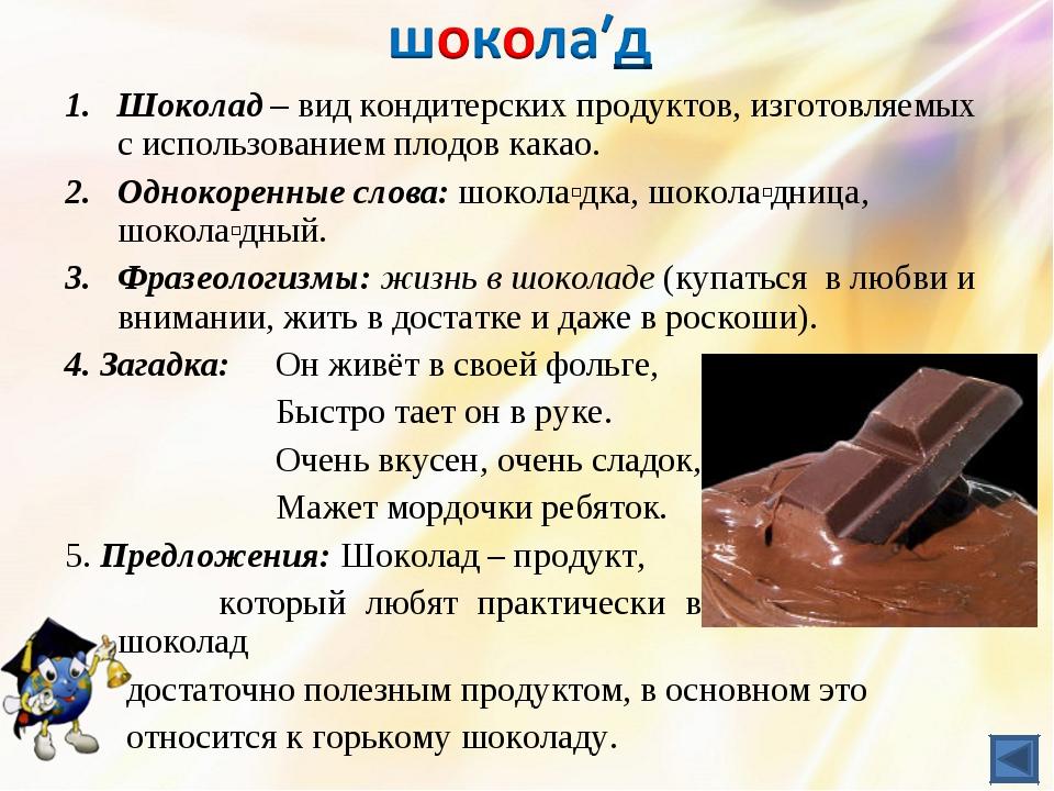 Шоколад – вид кондитерских продуктов, изготовляемых с использованием плодов к...