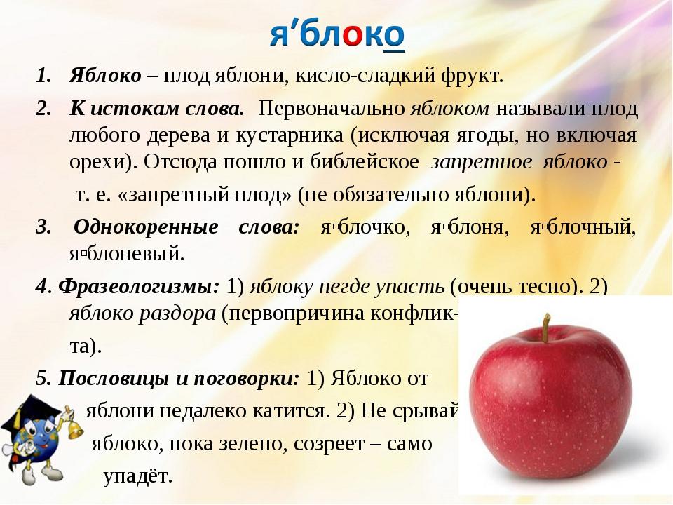 Яблоко – плод яблони, кисло-сладкий фрукт.  К истокам слова. Первоначально я...