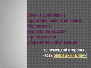 Боевые действия на территории района во время Воронежско-Ворошиловградской ст