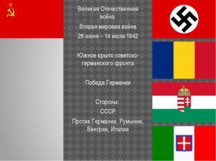 Великая Отечественная война Вторая мировая война 28 июня – 14 июля 1942 Южно