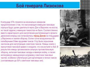 Бой генерала Лизюкова Контрудар 5ТА строился на изначально неверном предполож