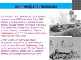 Бой генерала Лизюкова Все попытки 1, 16 и 7 танковых корпусов прорвать северн