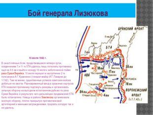 10 июля 1942 г. В ожесточённых боях, продолжавшихся четверо суток, соединения
