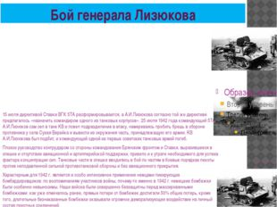 Бой генерала Лизюкова 15 июля директивой Ставки ВГК 5ТА расформировывается, а