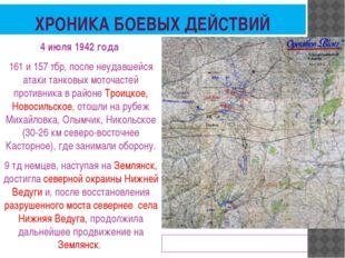 ХРОНИКА БОЕВЫХ ДЕЙСТВИЙ Немецкая карта генерального наступления операции «Бла
