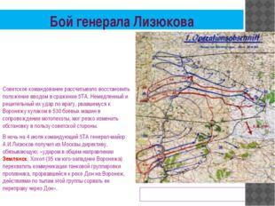 Бой генерала Лизюкова Советское командование рассчитывало восстановить положе