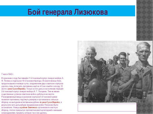 Фашисты на нашей земле 7 июля 1942 г. В сражение с ходу был введён 11-й танко...