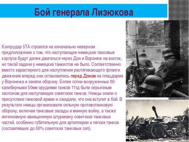 Бой генерала Лизюкова Контрудар 5ТА строился на изначально неверном предполож...