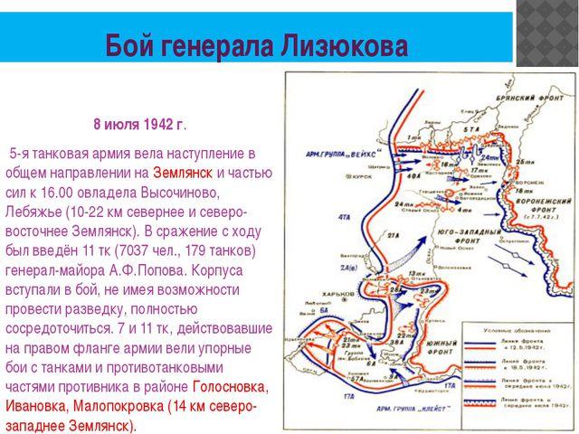 8 июля 1942 г. 5-я танковая армия вела наступление в общем направлении на Зем...