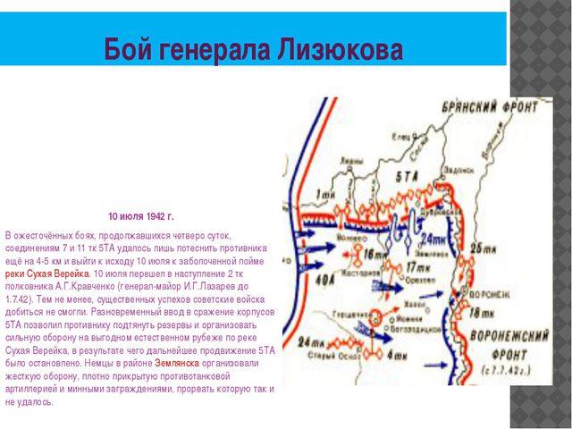 10 июля 1942 г. В ожесточённых боях, продолжавшихся четверо суток, соединения...