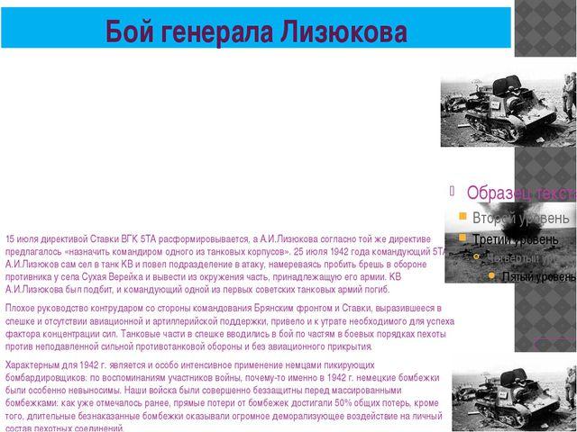 Бой генерала Лизюкова 15 июля директивой Ставки ВГК 5ТА расформировывается, а...