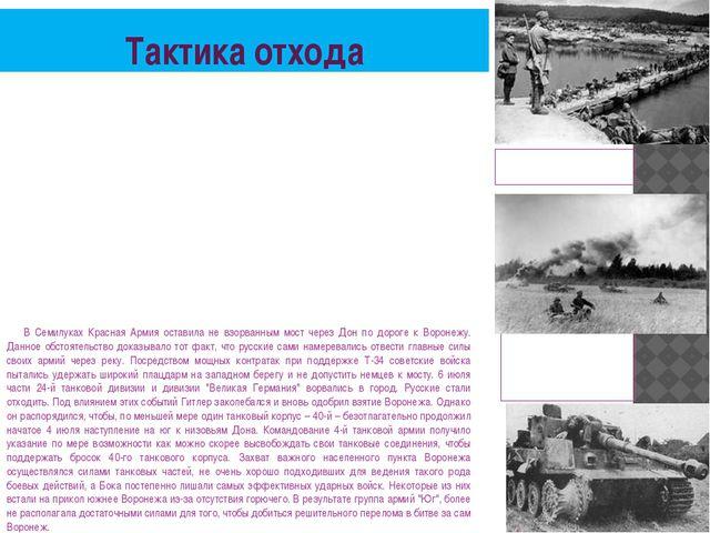 Тактика отхода Солдаты немецкой моторизованной дивизии СС «Великая Германия»...