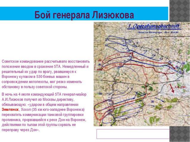 Бой генерала Лизюкова Советское командование рассчитывало восстановить положе...