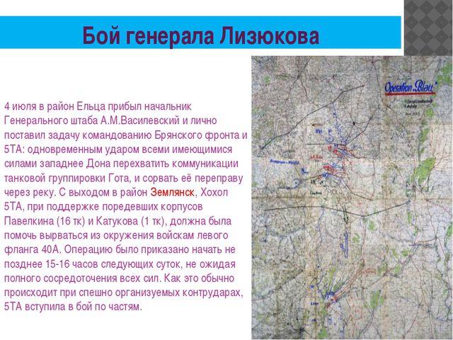 Бой генерала Лизюкова 4 июля в район Ельца прибыл начальник Генерального штаб...