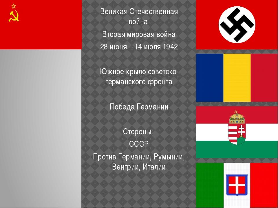 Великая Отечественная война Вторая мировая война 28 июня – 14 июля 1942 Южно...
