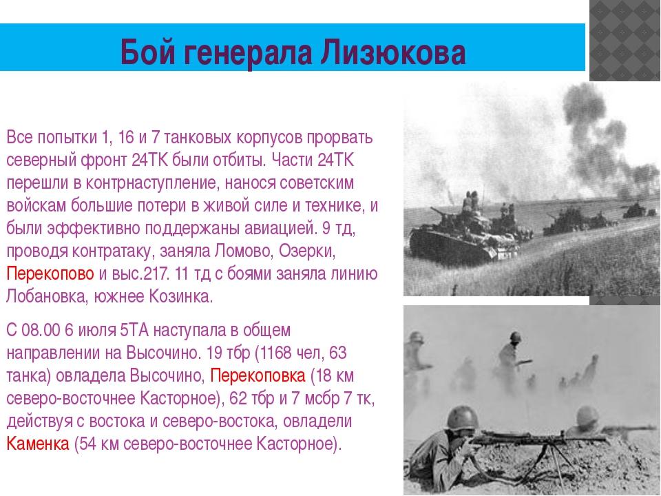 Бой генерала Лизюкова Все попытки 1, 16 и 7 танковых корпусов прорвать северн...