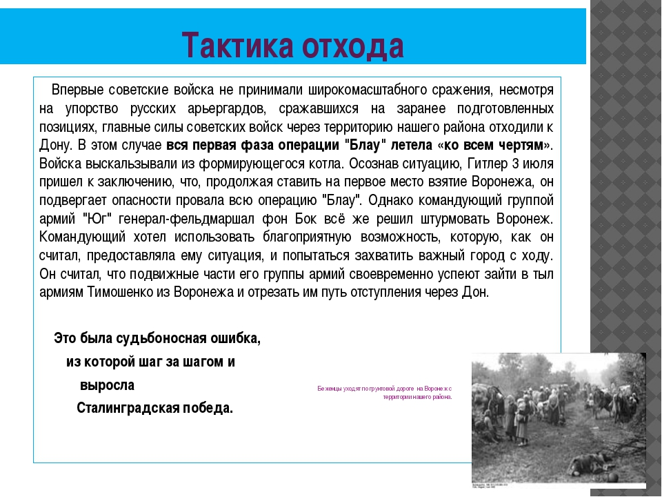 Тактика отхода Впервые советские войска не принимали широкомасштабного сраже...