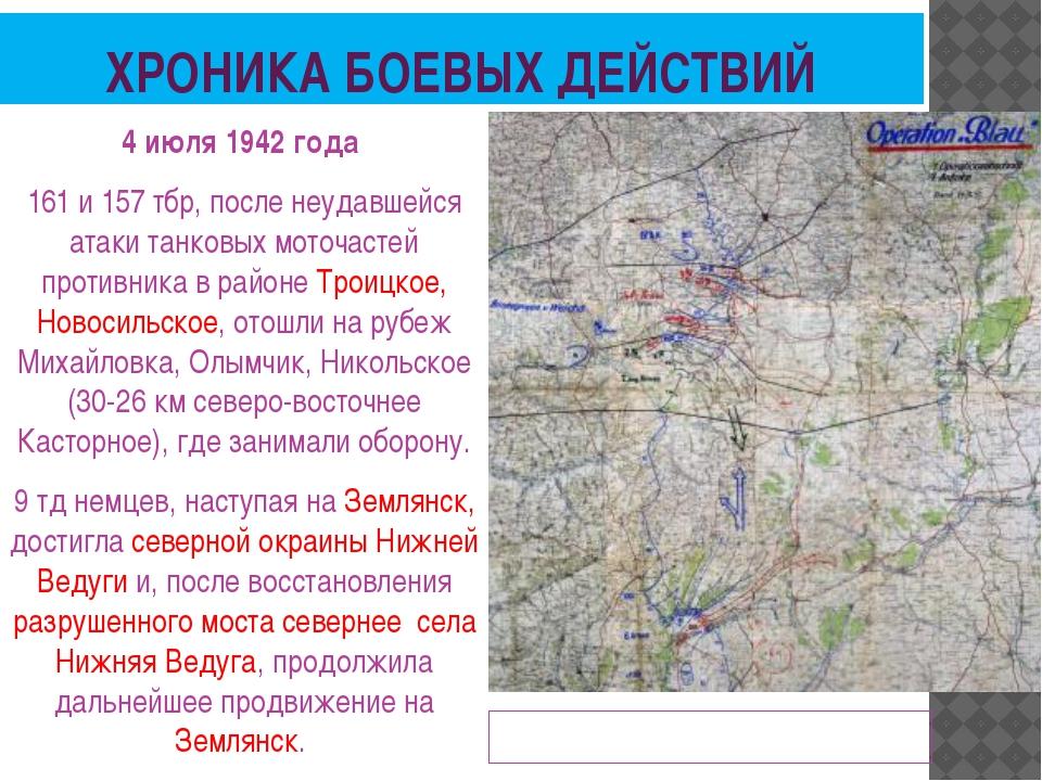 ХРОНИКА БОЕВЫХ ДЕЙСТВИЙ Немецкая карта генерального наступления операции «Бла...