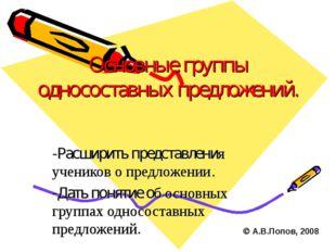 Основные группы односоставных предложений. -Расширить представления учеников