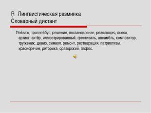□ Лингвистическая разминка Словарный диктант Пейзаж, троллейбус, решение, пос