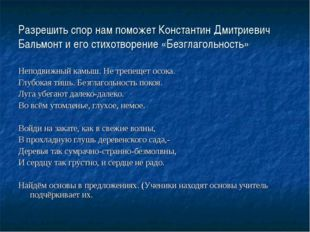 Разрешить спор нам поможет Константин Дмитриевич Бальмонт и его стихотворение