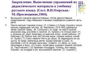 Закрепление. Выполнение упражнений из дидактического материала к учебнику рус