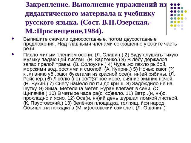 Закрепление. Выполнение упражнений из дидактического материала к учебнику рус...