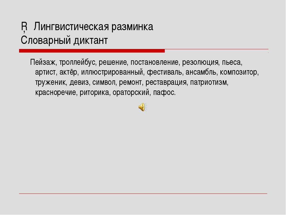 □ Лингвистическая разминка Словарный диктант Пейзаж, троллейбус, решение, пос...