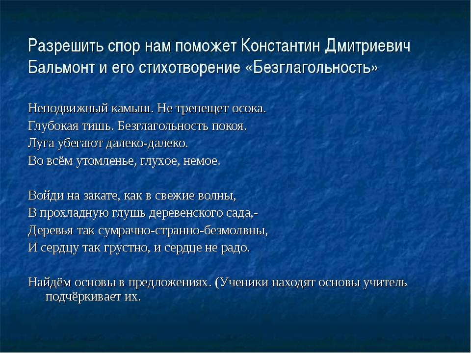 Разрешить спор нам поможет Константин Дмитриевич Бальмонт и его стихотворение...
