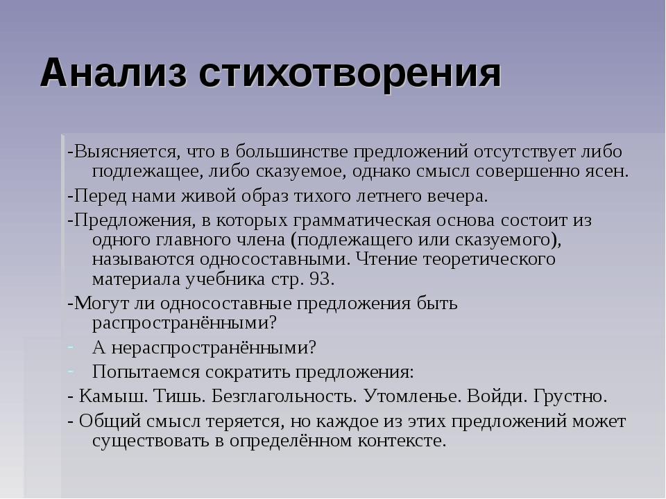 Анализ стихотворения -Выясняется, что в большинстве предложений отсутствует л...