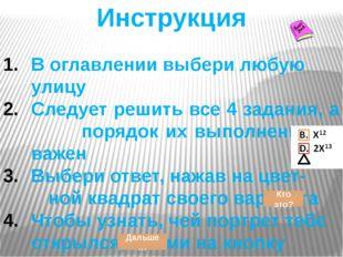 Дальше… Кто это? АХМЕТШИН Васим Василович, описание АХМЕТШИН Васим Василович