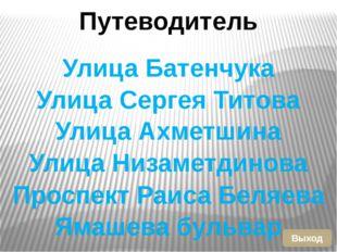 Дальше… Кто это? Рави́ль Мифта́хович Низаметди́нов(1929—1993)— руководитель