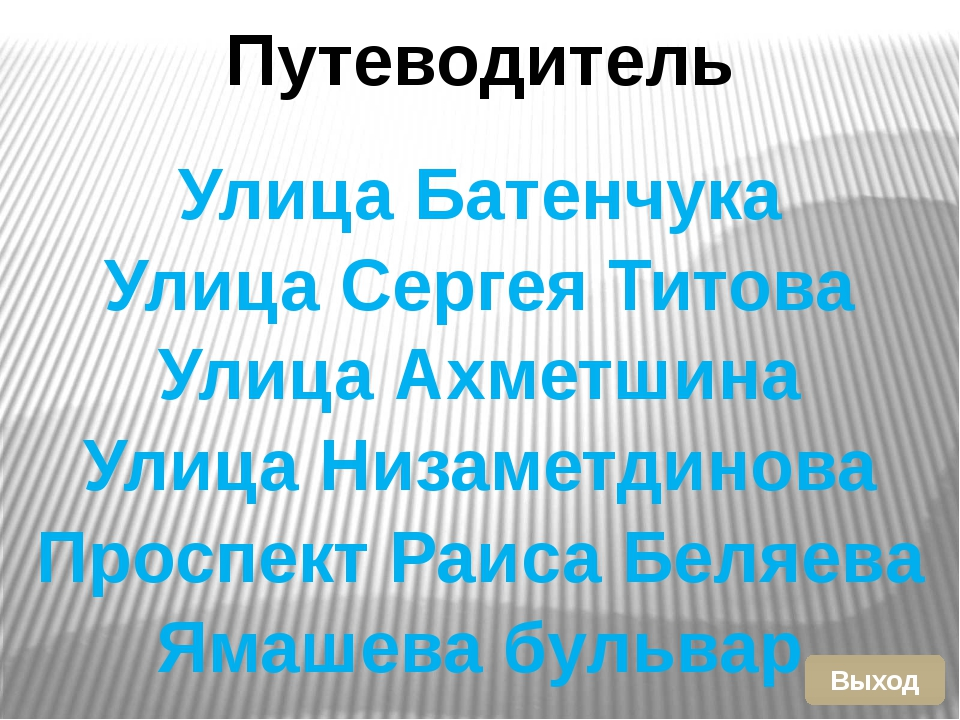 Дальше… Кто это? Рави́ль Мифта́хович Низаметди́нов(1929—1993)— руководитель...