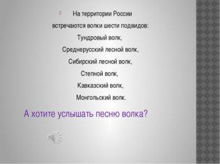 На территории России встречаются волки шести подвидов: Тундровый волк, Средне
