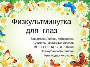 Физкультминутка для глаз Завьялова Любовь Фёдоровна учитель начальных классов