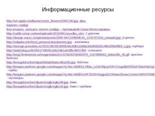 Информационные ресурсы http://art-apple.ru/albums/vector_flowers/9381760.jpg-