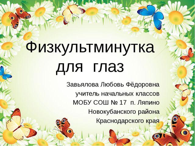 Физкультминутка для глаз Завьялова Любовь Фёдоровна учитель начальных классов...