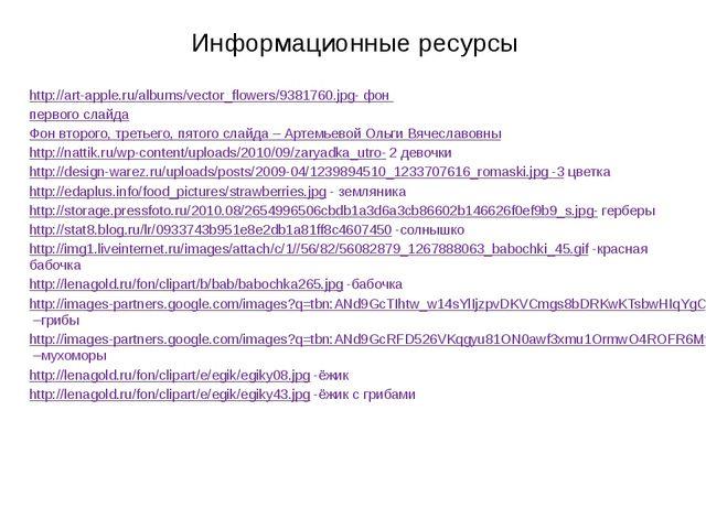 Информационные ресурсы http://art-apple.ru/albums/vector_flowers/9381760.jpg-...
