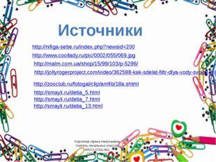 Источники http://nifiga-sebe.ru/index.php?newsid=200 http://www.coollady.ru/p