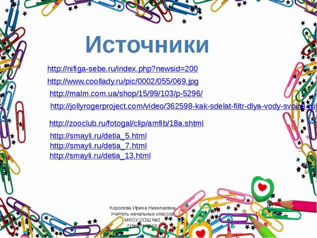Источники http://nifiga-sebe.ru/index.php?newsid=200 http://www.coollady.ru/p...