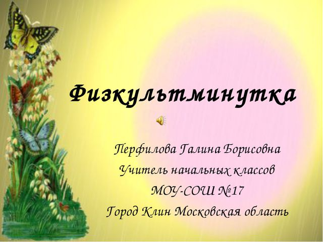 Физкультминутка Перфилова Галина Борисовна Учитель начальных классов МОУ-СОШ...