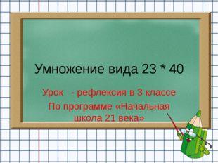 Умножение вида 23 * 40 Урок - рефлексия в 3 классе По программе «Начальная шк