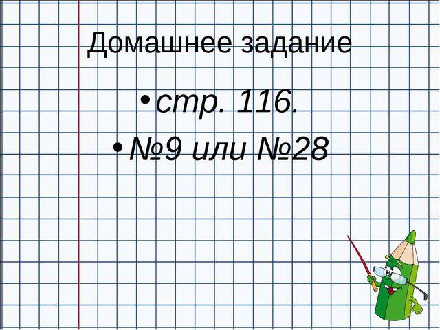 Домашнее задание стр. 116. №9 или №28