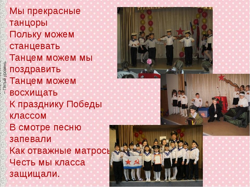 Мы прекрасные танцоры Польку можем станцевать Танцем можем мы поздравить Тан...