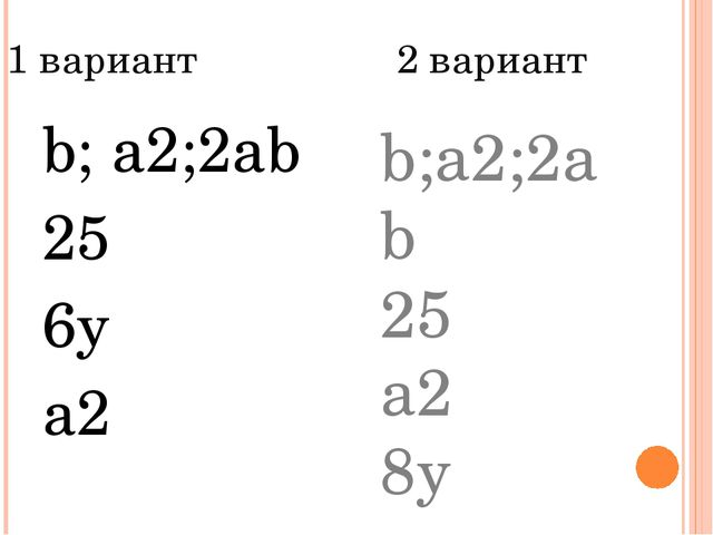 1 вариант 2 вариант b; a2;2ab 25 6y a2 b;a2;2ab 25 a2 8y