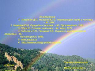 Литература: 1. Никитин Д.П., Новиков Ю. В. Окружающая среда и человек. – М.:1