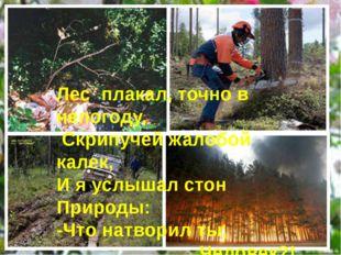 Лес плакал, точно в непогоду, Скрипучей жалобой калек, И я услышал стон Прир