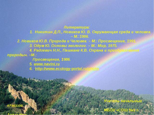 Литература: 1. Никитин Д.П., Новиков Ю. В. Окружающая среда и человек. – М.:1...