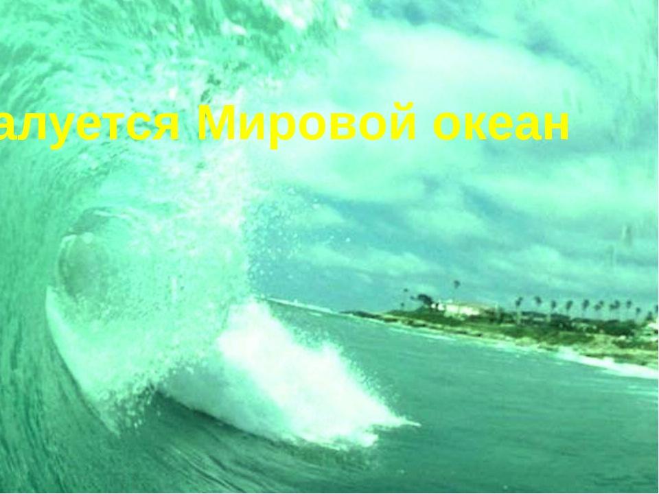 Жалуется Мировой океан