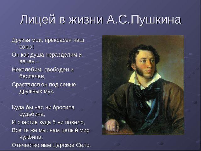 Лицей в жизни А.С.Пушкина Друзья мои, прекрасен наш союз! Он как душа неразде...